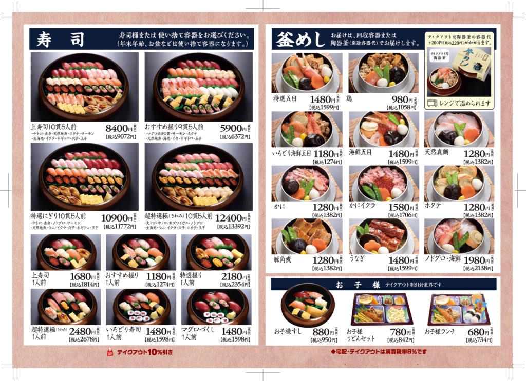 お寿司・釜めし・お子様セット